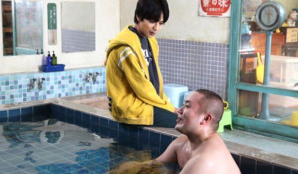 『でっけぇ風呂場で待ってます』第3話