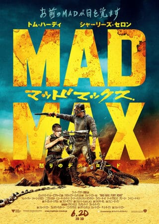 『マッドマックス 怒りのデス・ロード』