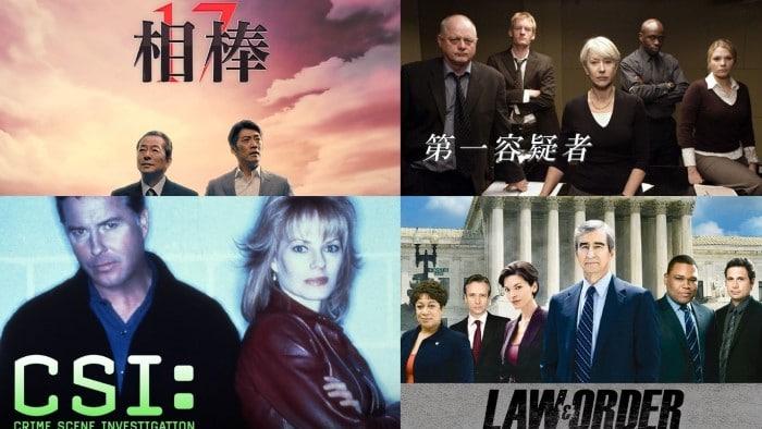 刑事ドラマを見る時に役立つ豆知識を解説!リアルとドラマ、アメリカと日本の違いは?捜査方法から銃の持ち方まで総まとめ