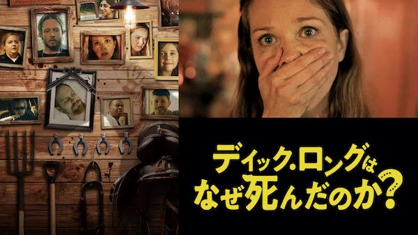 映画『スイス・アーミー・マン』を見たい人におすすめの関連作品