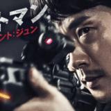 映画『ヒットマン エージェント:ジュン』あらすじ・ネタバレ感想!クォン・サンウの魅力満載なアクションコメディ!