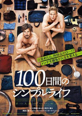 『100日間のシンプルライフ』