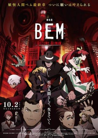 劇場版BEM~BECOME HUMAN~』