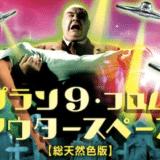 『プラン9・フロム・アウタースペース』