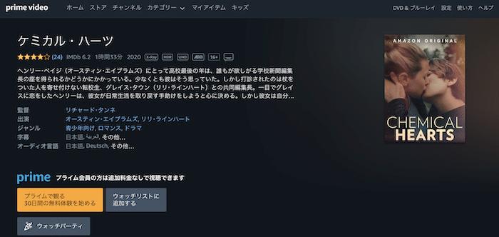 映画『ケミカル・ハーツ』