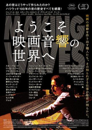 映画『ようこそ映画音響の世界へ』