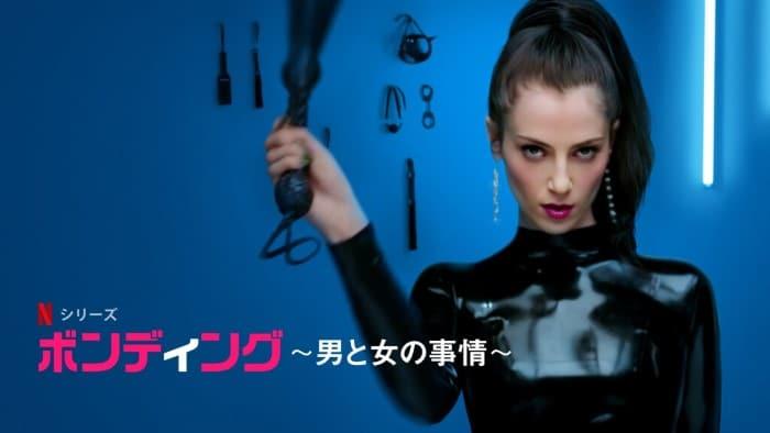 海外ドラマ『ボンディング~男と女の事情~』あらすじ・ネタバレ感想!SMの女王様とアシスタントの絆を描く