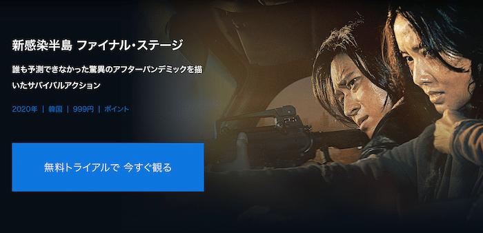 『新感染半島 ファイナル・ステージ』