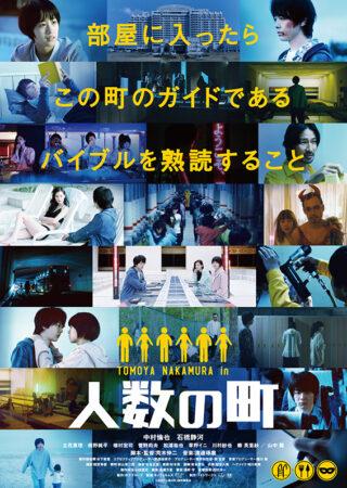 映画『人数の町』