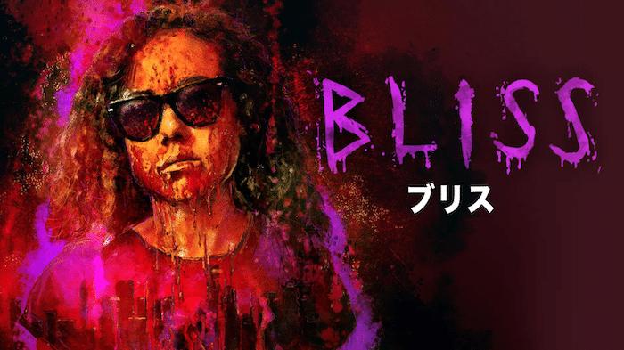 『BLISS ブリス』