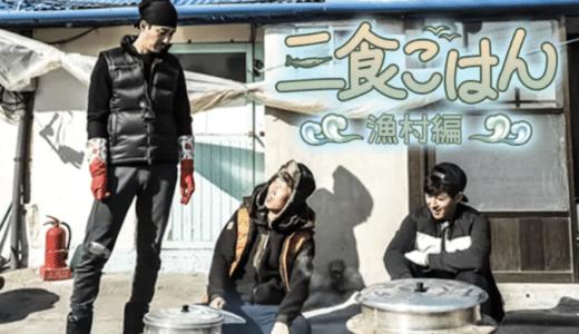 『三食ごはん 漁村編』感想・キャストを徹底解説!大人気韓国バラエティ第2弾では漁村に住んで自給自足生活が開始?