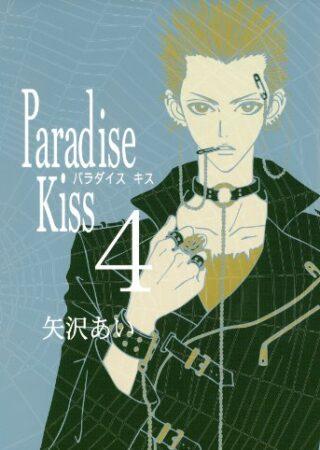 『Paradise Kiss』