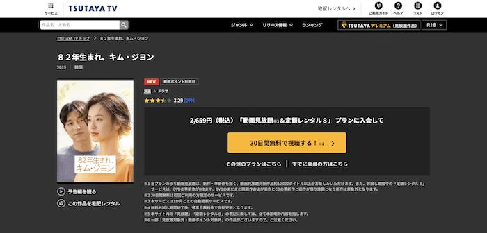 映画『82年生まれ、キム・ジヨン』