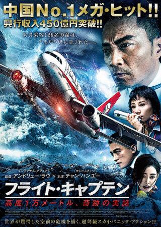『フライト・キャプテン 高度1万メートル、奇跡の実話』