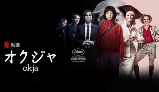 映画『オクジャ okja』あらすじ・ネタバレ感想・考察!Netflix独占配信のポン・ジュノ監督の傑作SFファンタジー