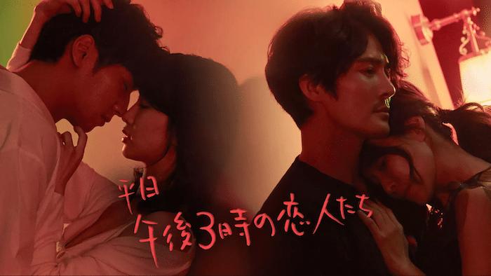 『平日午後3時の恋人たち』