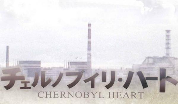 海外ドラマ『チェルノブイリ』関連作品