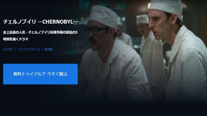 海外ドラマ『チェルノブイリ』