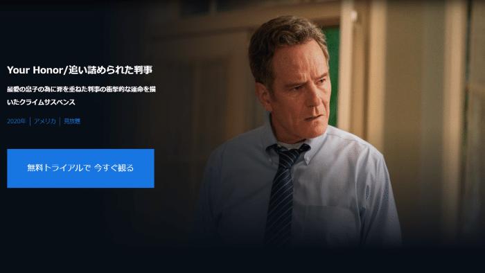 『Your Honor / 追い詰められた判事 シーズン1』