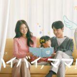 韓国ドラマ『ハイバイ、ママ!』キャスト・あらすじ・ネタバレ感想!キム・テヒ主演の感動のヒューマンファンタジー!