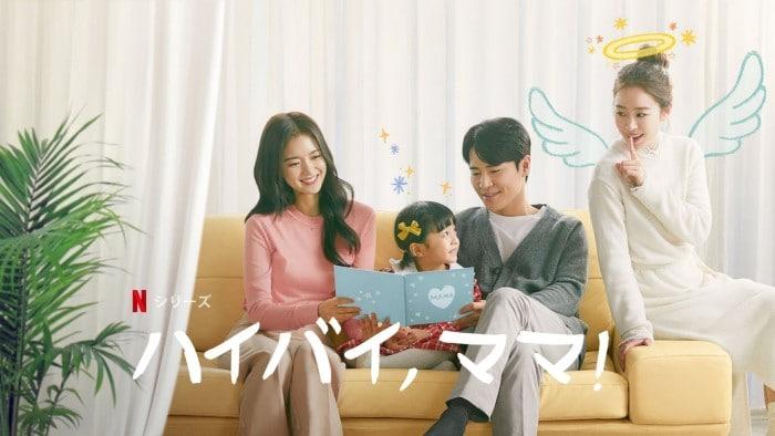 韓国ドラマ『ハイバイ、ママ!』あらすじ・感想!キム・テヒ主演の感動のヒューマンファンタジー!
