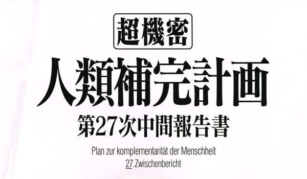 『ヱヴァンゲリヲン新劇場版』人類補完計画