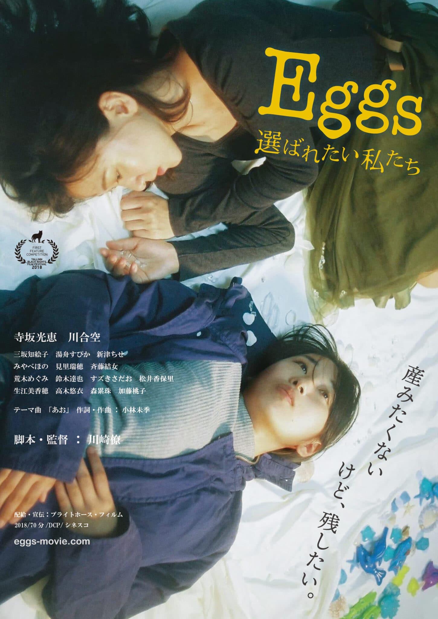 『Eggs 選ばれたい私たち』