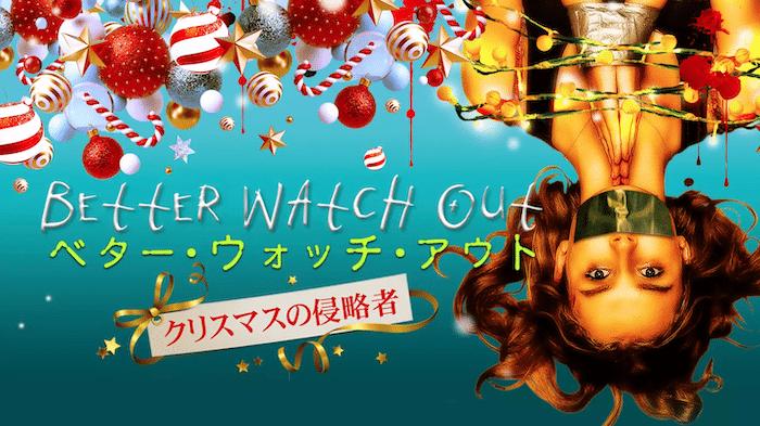 『ベター・ウォッチ・アウト クリスマスの侵略者』