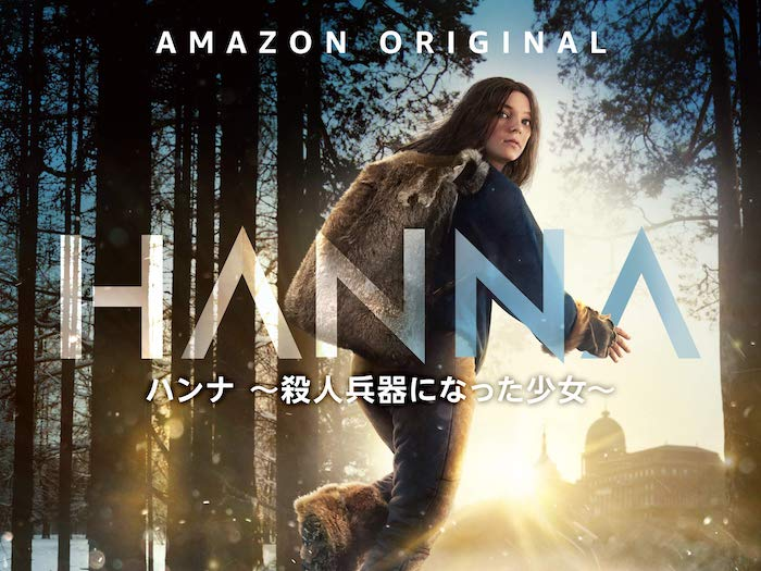 『ハンナ ~殺人兵器になった少女~ シーズン1』