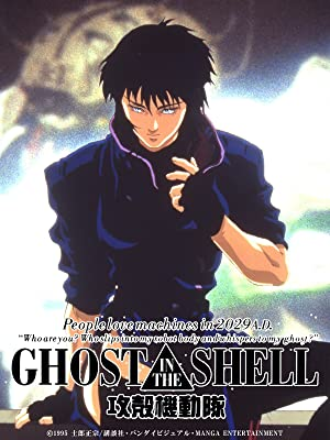 『GHOST IN THE SHELL 攻殻機動隊』