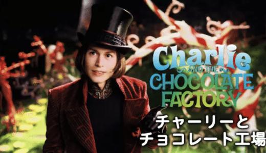 映画『チャーリーとチョコレート工場』あらすじ・ネタバレ感想!ジョニー・デップ主演の夢あふれるコメディファンタジー