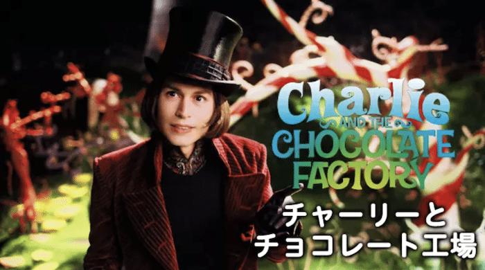 『チャーリーとチョコレート工場』