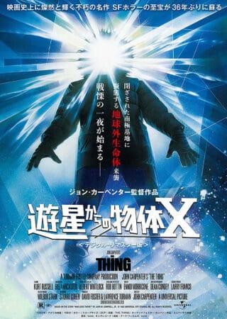映画『遊星からの物体X』