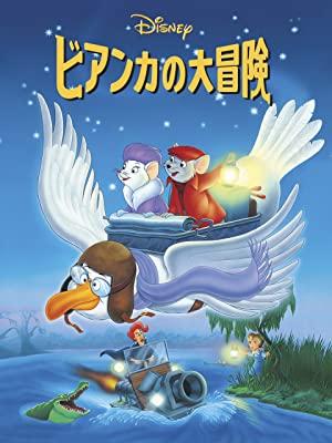 『ビアンカの大冒険』