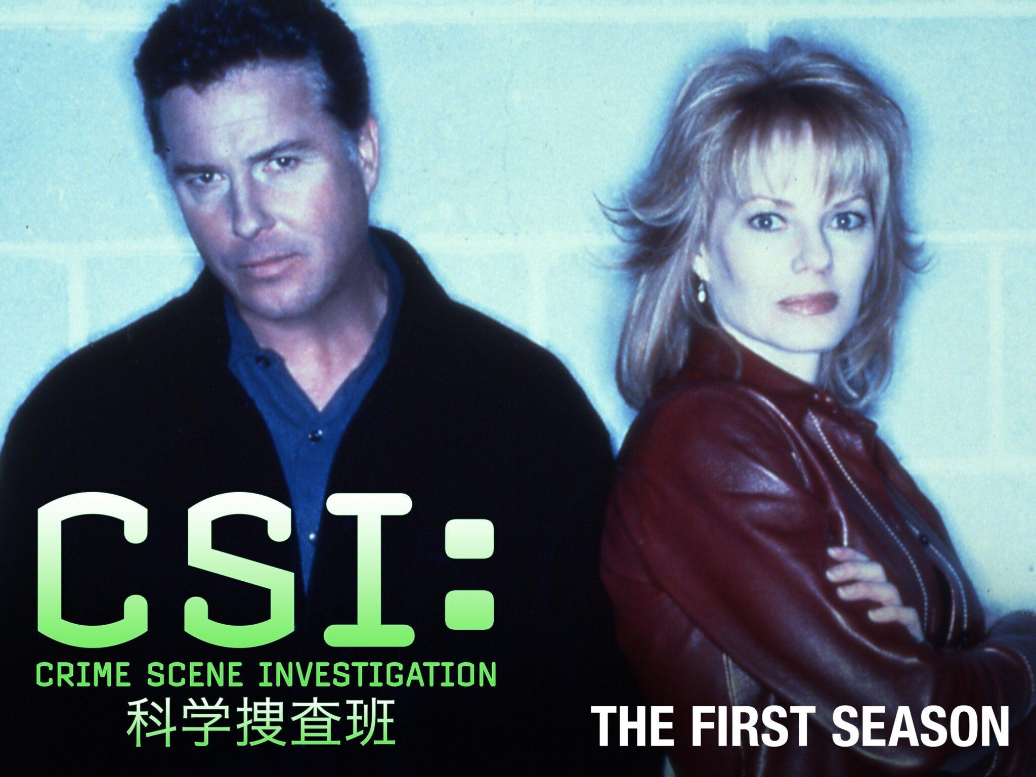 『CSI:科学捜査班』