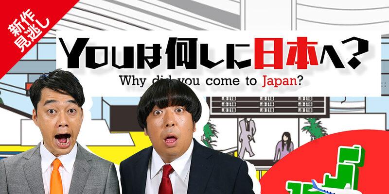 『youは何しに日本へ』見逃し動画フル無料視聴!神回から最新回まで再放送なしで見られる配信サービスを紹介
