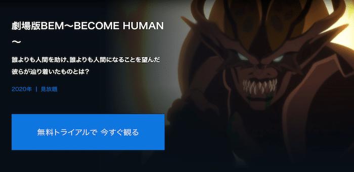 『劇場版BEM~BECOME HUMAN~』