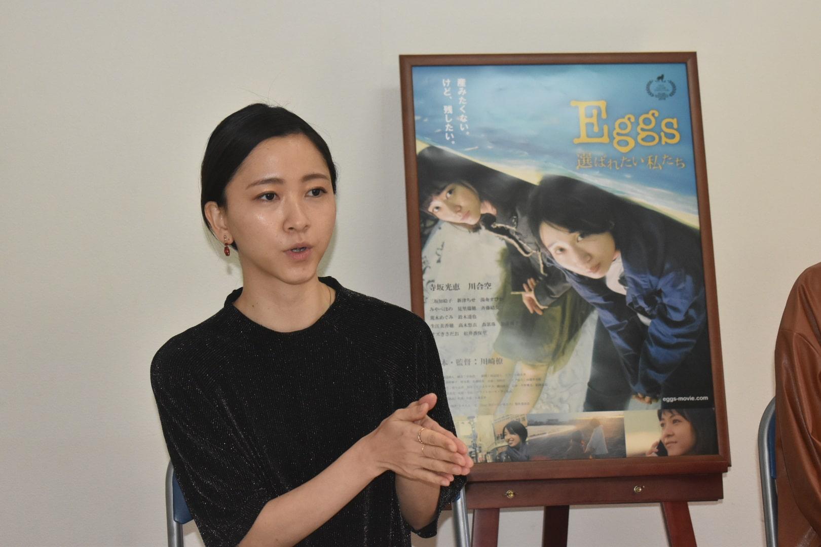 映画『Eggs 選ばれたい私たち』寺坂光恵、川合空インタビュー