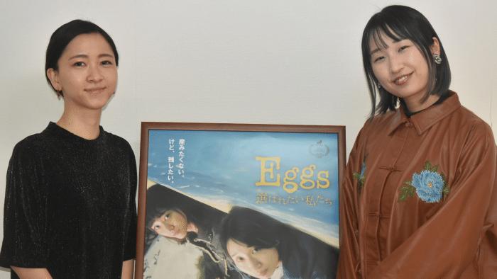 【寺坂光恵、川合空インタビュー】映画『Eggs 選ばれたい私たち』での役作り、メッセージの社会的意義を語る