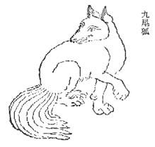 『九尾の狐』