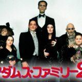 映画『アダムス・ファミリー2』あらすじ・感想!新キャラも登場し、ブラックユーモアがパワーアップ!