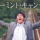 映画『ペパーミント・キャンディー』あらすじ・ネタバレ感想!ソル・ギョング主演、韓国の歴史に翻弄された男の物語