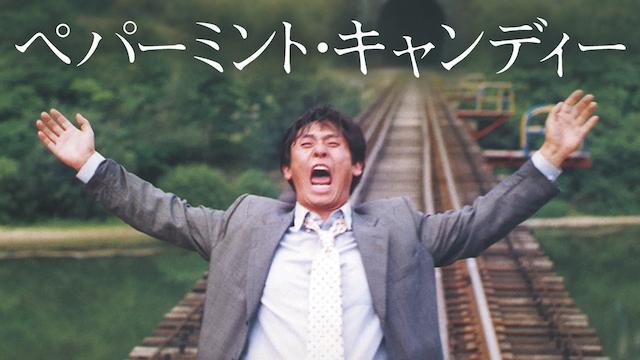 映画『ペパーミント・キャンディー』あらすじ・ネタバレ感想・解説!ソル・ギョング主演、韓国の歴史に翻弄された男の物語