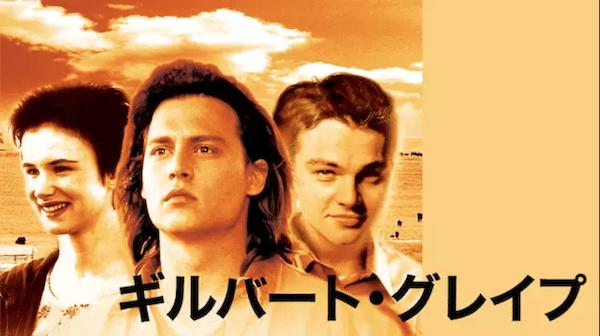 映画『グッバイ、リチャード!』を見たい人におすすめの関連作品
