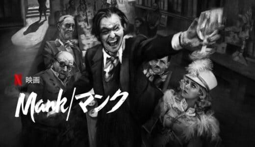 映画『Mank/マンク』と1930年代のハリウッドを解説!『市民ケーン』を書きあげた脚本家の生きた時代とは?