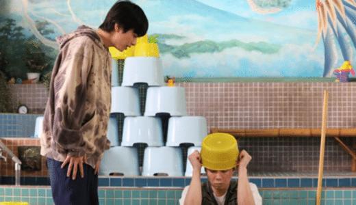 ドラマ『でっけぇ風呂場で待ってます』第9話あらすじ・ネタバレ感想!母が突如迎えに現れ、松見は葛藤する