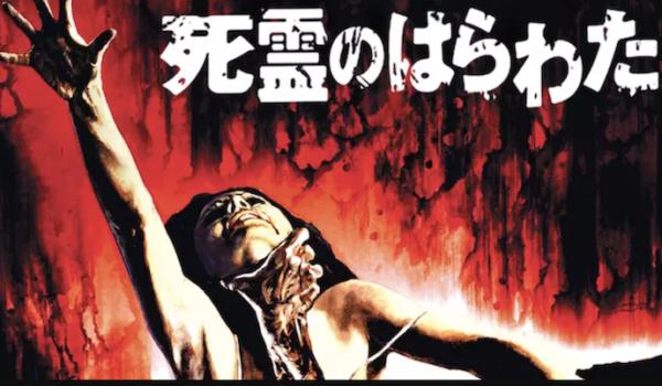映画『死霊の盆踊り』を見たい人におすすめの関連作品