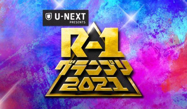 『R-1グランプリ2021』動画フル無料視聴!予選からすべて見られる配信サービスを紹介!
