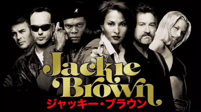 『ジャッキー・ブラウン』