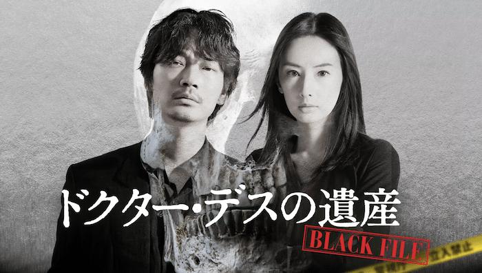 ドクター・デスの遺産-BLACK FILE-